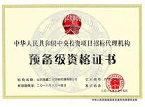 预备级资格证书